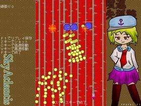 墳運失狐談~SkyAtlantis Game Screen Shot5