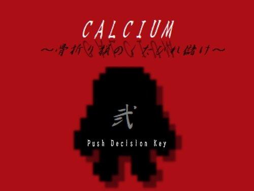 CALCIUM2 ~骨折り損のくたびれ儲け~ Game Screen Shot