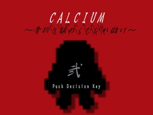 CALCIUM2 ~骨折り損のくたびれ儲け~ Game Screen Shots