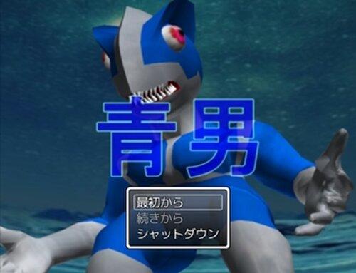 青男 Game Screen Shots