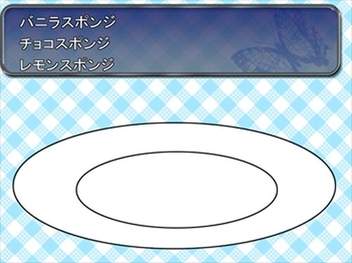 たぶんケーキ Game Screen Shot3