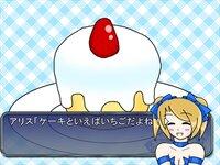 たぶんケーキ