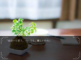虚の小説 Game Screen Shot5