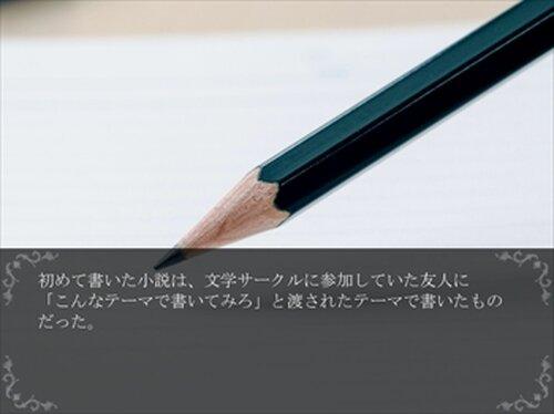 虚の小説 Game Screen Shots