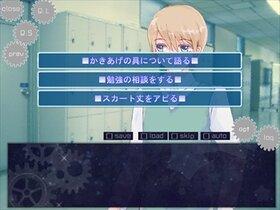 発明少女の挑戦/恋路 Game Screen Shot3