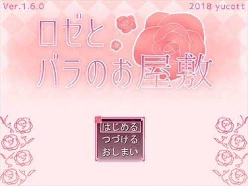 ロゼとバラのお屋敷 Game Screen Shots