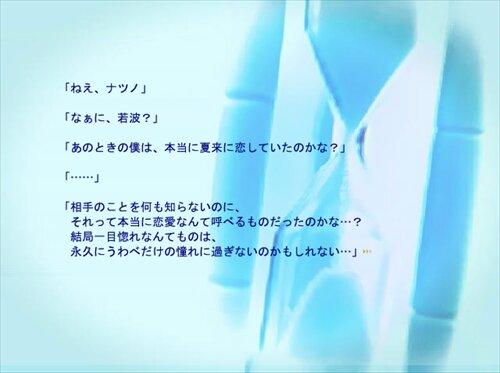 砂時計の天使・前編 Game Screen Shot1