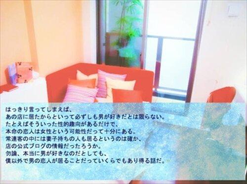 砂時計の天使・前編 Game Screen Shot3