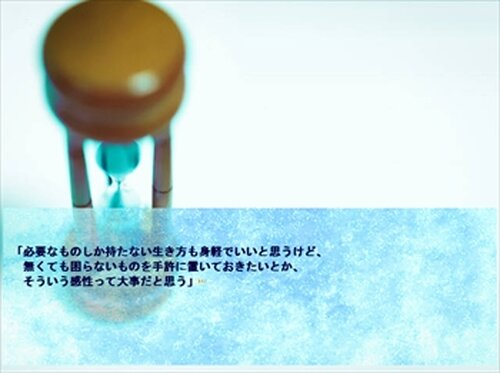 砂時計の天使・前編 Game Screen Shots