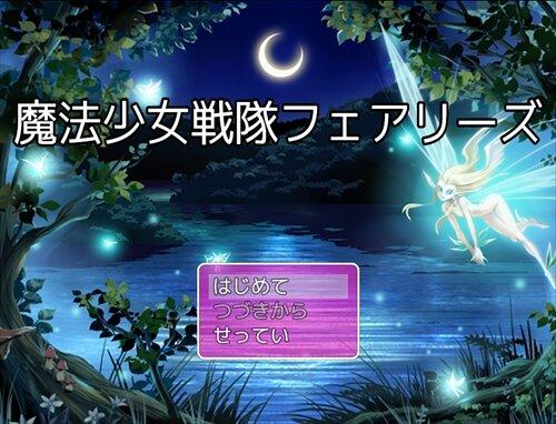 魔法少女戦隊フェアリーズ Game Screen Shot1