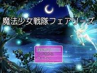 魔法少女戦隊フェアリーズのゲーム画面