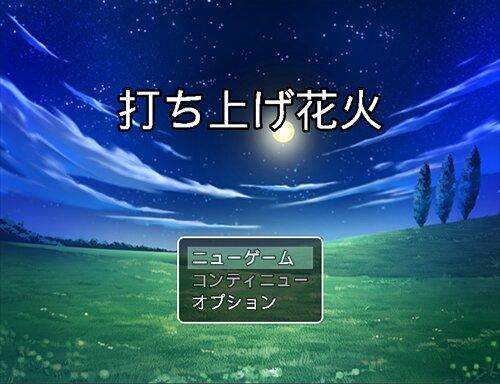 打ち上げ花火 Game Screen Shot1