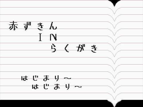 赤ずきんINらくがき Game Screen Shot1