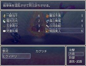 天下御免!からくり屋敷 Game Screen Shot5
