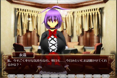 永遠の紡ぎ Game Screen Shot1