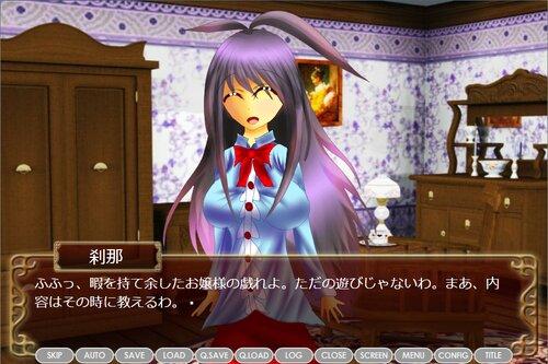 永遠の紡ぎ Game Screen Shot2