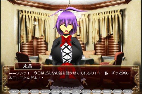 永遠の紡ぎ Game Screen Shot3