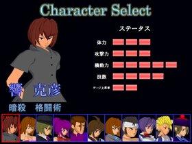 バトルコール2【体験版】 Game Screen Shot2
