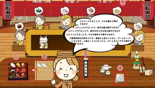 回転寿司 Game Screen Shot1