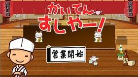 回転寿司 Game Screen Shot2