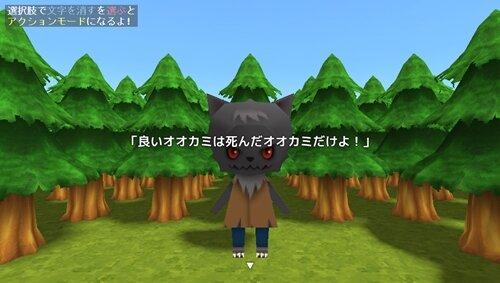 オオカミ VS あかずきん Game Screen Shot1