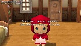 オオカミ VS あかずきん Game Screen Shot2