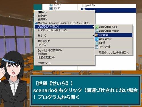 汎用ノベルスクリプト簡易版 Game Screen Shot1