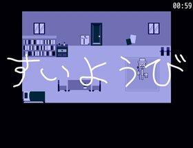 すいようびがやってくる Game Screen Shot4