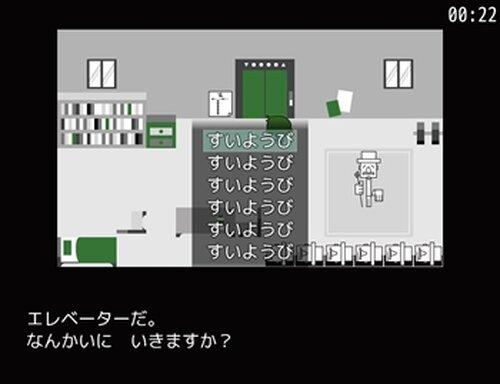 すいようびがやってくる Game Screen Shot5