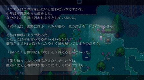雨水のあはれ Game Screen Shot5