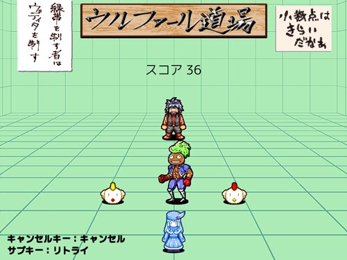 突撃!ウルファール道場 Game Screen Shot1