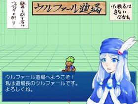 突撃!ウルファール道場 Game Screen Shot2