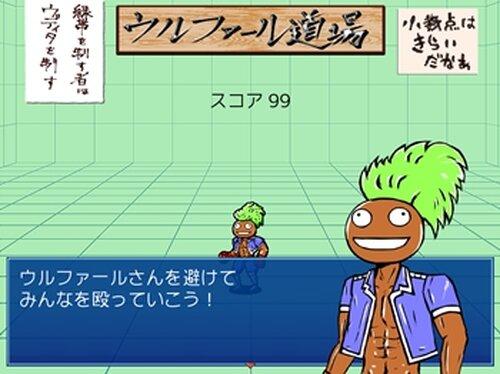 突撃!ウルファール道場 Game Screen Shot3