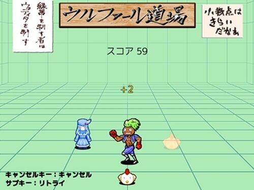 突撃!ウルファール道場 Game Screen Shot4
