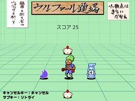 突撃!ウルファール道場 Game Screen Shot5