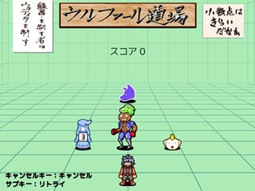 突撃!ウルファール道場 Game Screen Shots