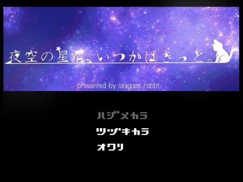 夜空の星屑、いつかはきっと。 Game Screen Shot1