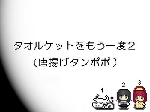 タオルケットをもう一度2(唐揚げタンポポ) Game Screen Shot1