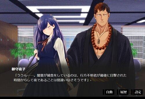 探偵とジョーカーのパソドブレ【 GAME 】 Game Screen Shot4