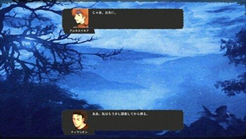 エウメニデス Game Screen Shot3