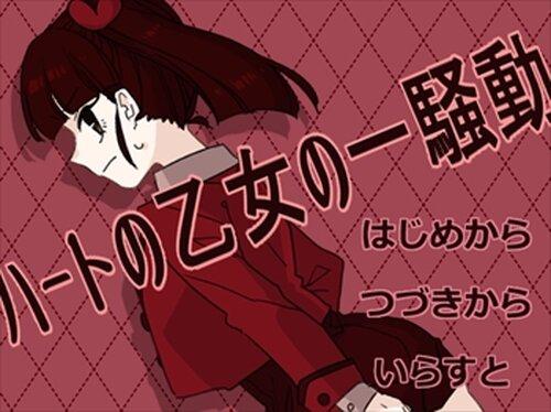 ハートの乙女の一騒動 Game Screen Shot2