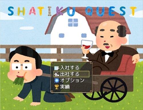 SHATIKU QUEST Game Screen Shot2