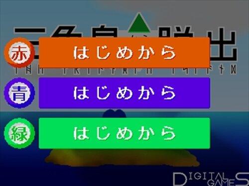 三角島からの脱出 Game Screen Shot2