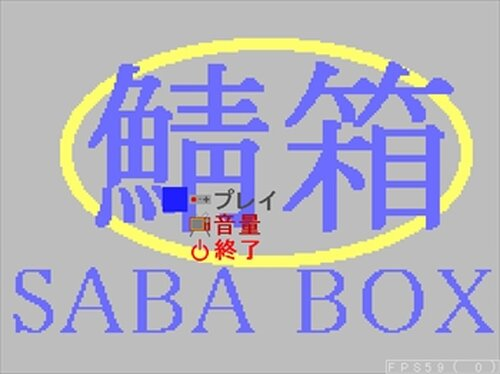鯖箱 SABA BOX Game Screen Shot2