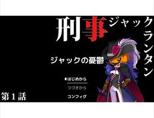 刑事ジャックランタン Game Screen Shot