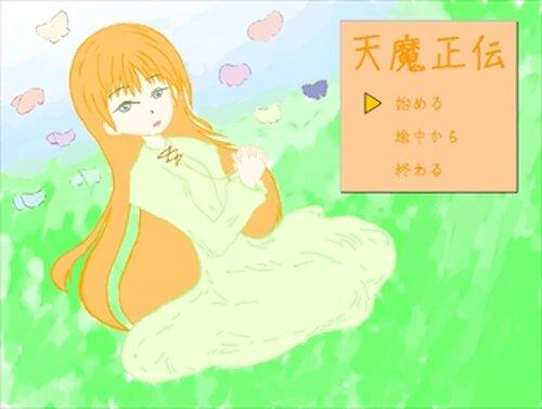 天魔正伝(体験版) Game Screen Shot2
