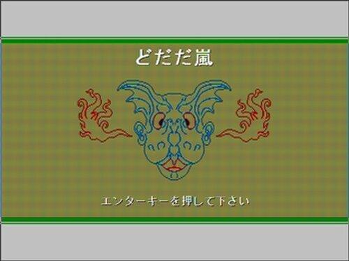 どだだ嵐 Game Screen Shot2
