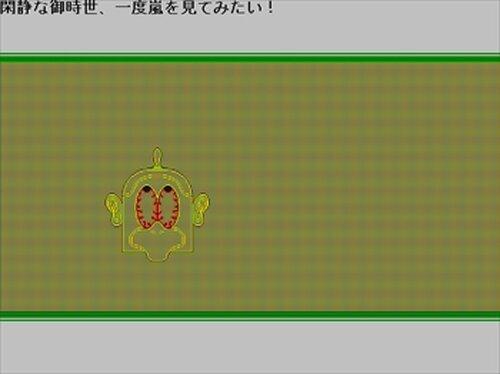 どだだ嵐 Game Screen Shot4