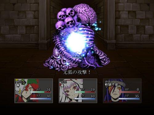 蜘蛛の意図 Game Screen Shot5