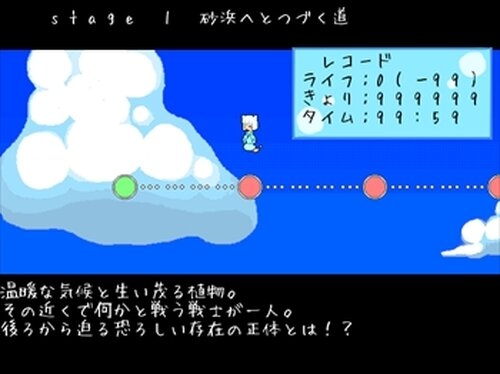 ずいそうろく! Game Screen Shot2
